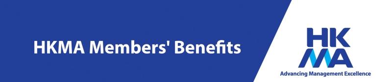HKMA Members' Benefits